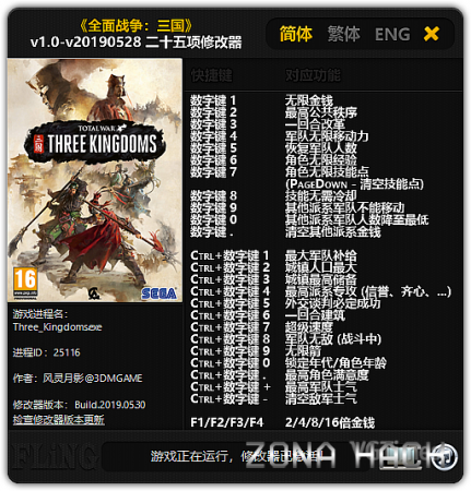 Трейнер +25 для Total War: Three Kingdoms